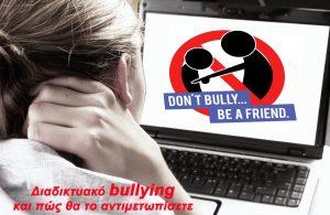 stop-bullyinggg