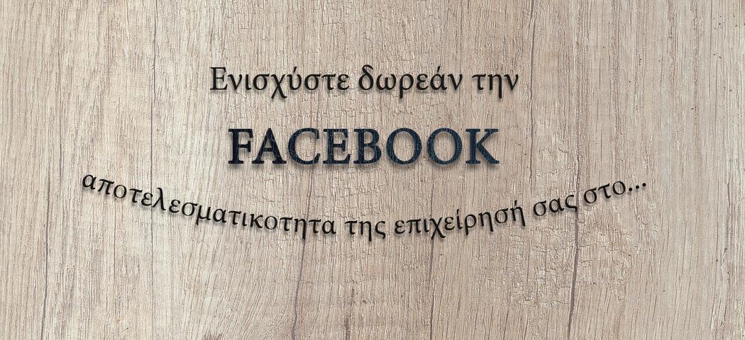 Ενισχύστε δωρεάν την αποτελεσματικότητα της επιχείρησή σας στο Faceboook