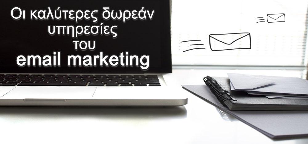 dwrean email marketing