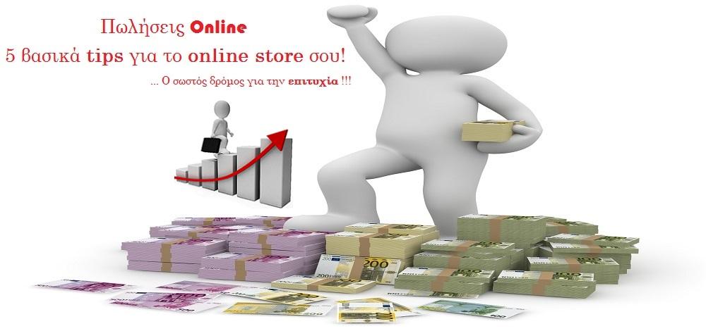 πωλήσεις online
