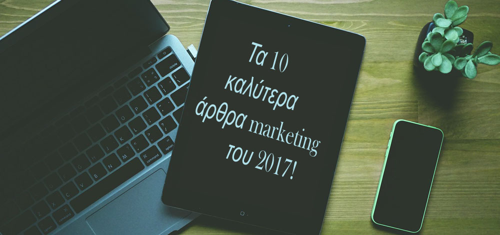 arthra marketing 2017