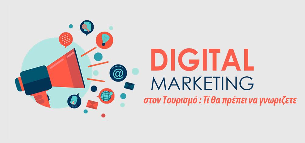 32283020e165 Digital marketing στον Τουρισμό   Τί θα πρέπει να γνωρίζετε ...